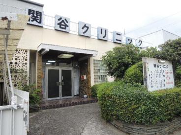 関谷クリニックの画像1
