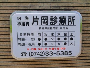 片岡診療所の画像5