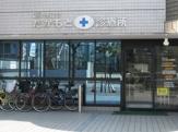たかもと診療所