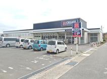 クリエイト厚木岡田店