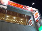 ガスト大船店