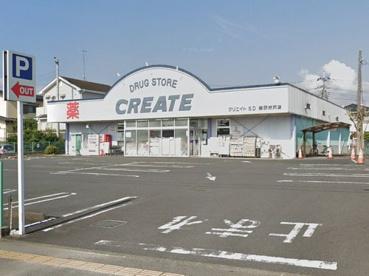 クリエイト秦野渋沢店の画像1