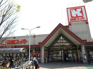 関西スーパー大社店の画像1