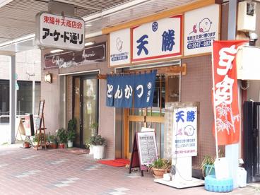 天ぷら・とんかつ 天勝の画像1