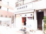 日本橋焼餃子
