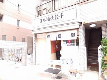 日本橋焼餃子の画像1