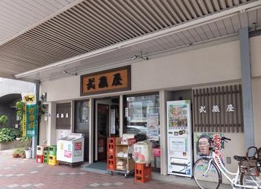 武蔵屋加藤商店の画像1