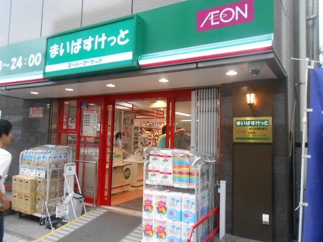 まいばすけっと 新三河島北店の画像