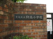 豊島区立 仰高小学校