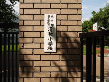 豊島区立 清和小学校の画像1