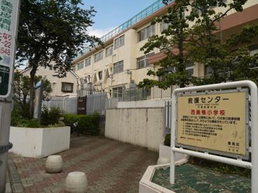 豊島区立 西巣鴨小学校の画像3