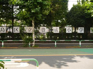 豊島区立 豊成小学校の画像5