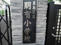 豊島区立 明有小学校