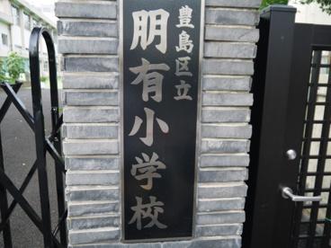 豊島区立 明有小学校の画像1