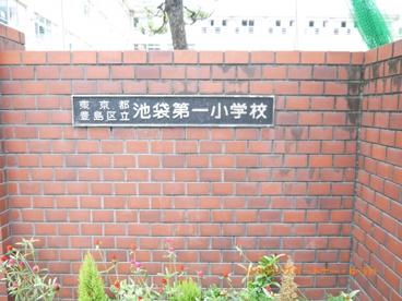 豊島区立 池袋第一小学校の画像1