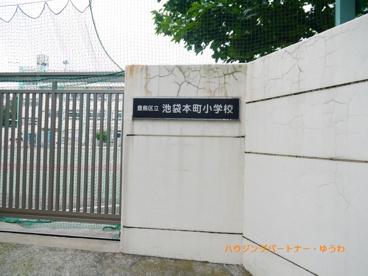 豊島区立 池袋本町小学校の画像1