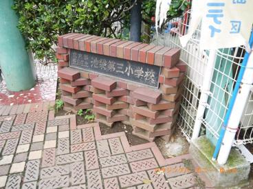 豊島区立 池袋第三小学校の画像1
