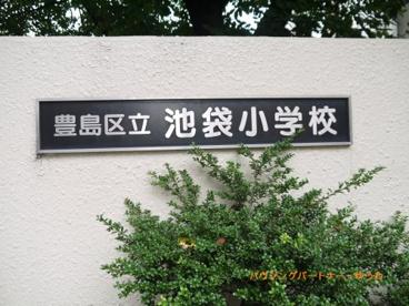 豊島区立 池袋小学校の画像2