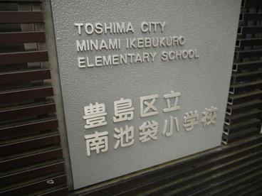 豊島区立 南池袋小学校の画像1