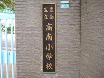 豊島区立 高南小学校