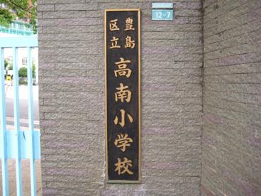 豊島区立 高南小学校の画像1