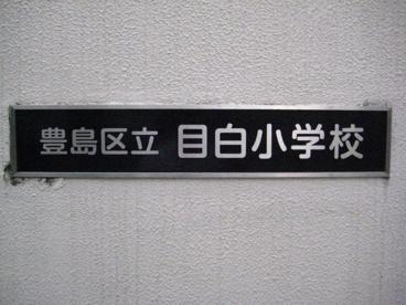豊島区立 目白小学校の画像1