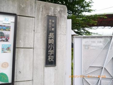 豊島区立 長崎小学校の画像1