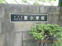 豊島区立 要小学校