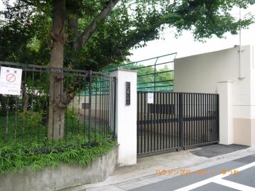 豊島区立 要小学校の画像5