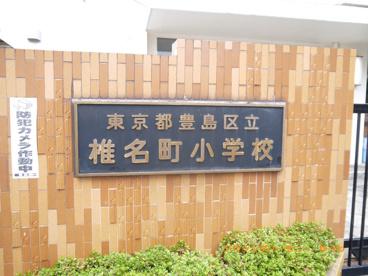 豊島区立 椎名町小学校の画像1