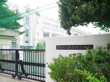 豊島区立 椎名町小学校の画像4