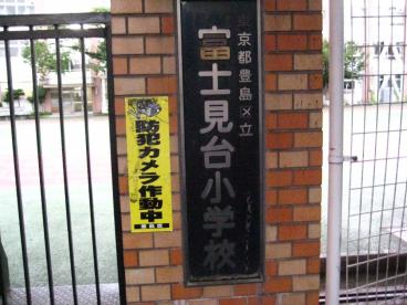 豊島区立 富士見台小学校の画像1