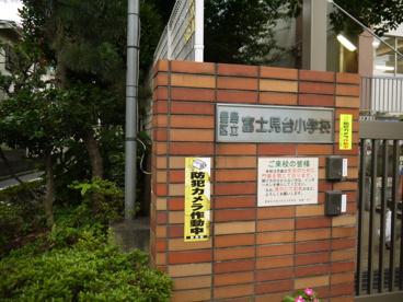 豊島区立 富士見台小学校の画像3