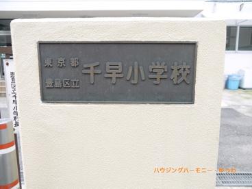 豊島区立 千早小学校の画像1