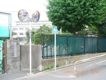 豊島区立 高松小学校の画像3