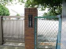豊島区立 さくら小学校