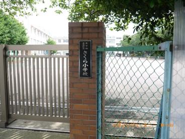 豊島区立 さくら小学校の画像1