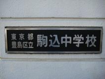 豊島区立 駒込中学校