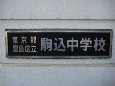 豊島区立 駒込中学校の画像1