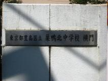 豊島区立 巣鴨北中学校