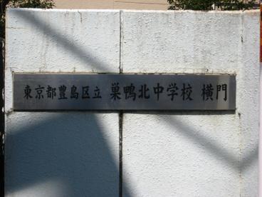 豊島区立 巣鴨北中学校の画像1