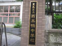 豊島区立 西巣鴨中学校