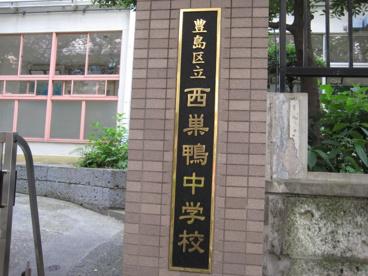 豊島区立 西巣鴨中学校の画像1