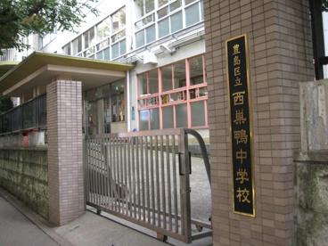 豊島区立 西巣鴨中学校の画像2