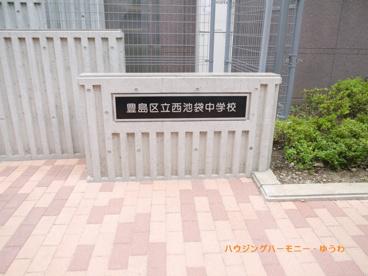 豊島区立 西池袋中学校の画像1