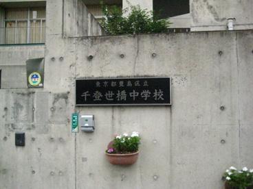 豊島区立 千登世橋中学校の画像1