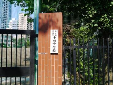 豊島区立 千川中学校の画像1