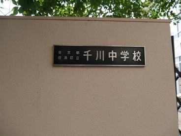 豊島区立 千川中学校の画像4