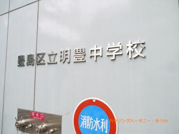 豊島区立 明豊中学校の画像1