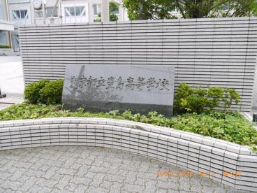 東京都立 豊島高等学校の画像1